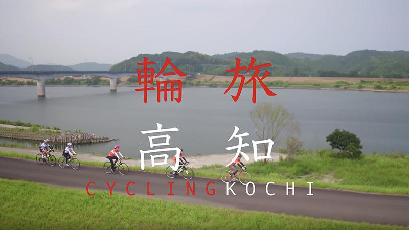 高知サイクリングロード動画サムネール